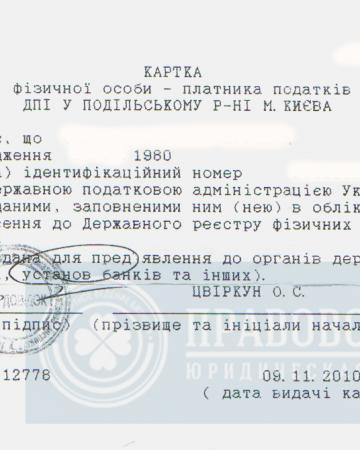 идентификационный код